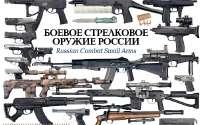 Стрелковое оружие России