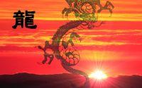 Восточный дракон
