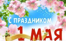 С праздником 1 мая