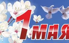 С праздником 1 мая,  белые голуби, голубое небо