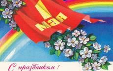 С праздником 1 мая,  красный флаг, радуга