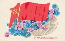 С праздником 1 мая,  красный флаг, серп и молот, глобус