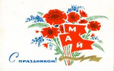 С праздником 1 мая,  красные гвоздики, букет
