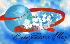 С праздником 1 мая,  труд, мир, май,  СССР, звезда