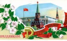 С праздником 1 мая,  труд, мир, май, Москва