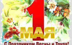 1 мая, С праздником весны и труда