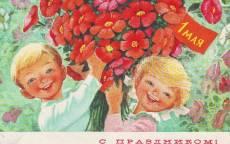 С праздником 1 мая, дети