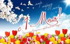 1 мая,  мир, труд, май