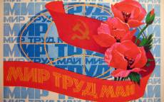 1 мая,  мир, труд, май, советский флаг