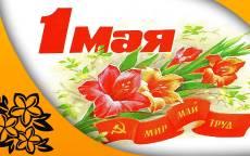 1 мая,  мир, труд, май, букет цветов