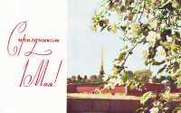 С праздником 1 мая открытка