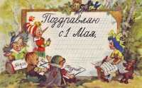 Поздравляю с 1 мая Буратино