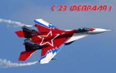 Поздравление летчика с 23 февраля