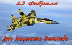 Поздравление с 23 февраля ВКС России
