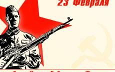 23 февраля День Красной Армии и Флота