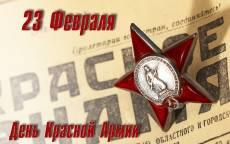 Орден Красная Звезда, 23 февраля