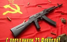 С праздником 23 февраля Флаг СССР