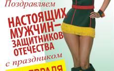 Праздник настоящих мужчин 23.02.
