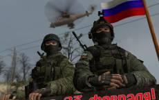 Россия с 23 февраля
