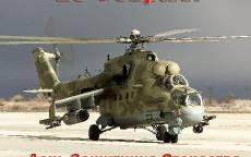 Поздравление с 23 февраля Боевой вертолет