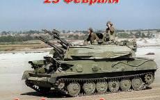 Поздравление с 23 февраля ПВО