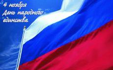 4 Ноября День Народного Единства