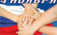 Праздник День народного единства
