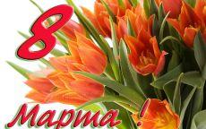 Постер 8 Марта
