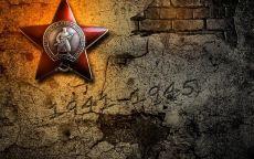 9 мая орден красная звезда