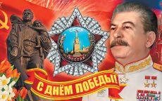 9 Мая Сталин
