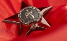Красной Звезды орден