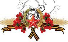 Звезда в Георгиевской ленте