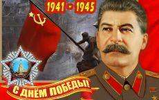 С днем победы Сталин