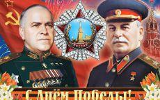 9 мая Сталин и Жуков