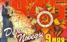 С 9 мая орден отечественная война