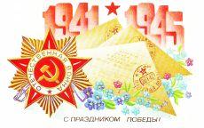 Открытка С праздником победы