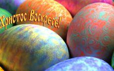 Пасхальные яйца Христос воскрес