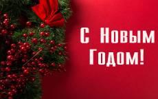 открытка, поздравление, новый год, красная открытка, с новым годом, праздник, happy new yeur, елочные ветки