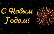 открытка, поздравление, салют, новый год, ночное небо, звезды