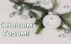 открытка, поздравление, новый год, елочная игрушка, с новым годом, белый шар