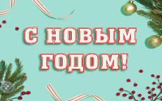 открытка, поздравление, новый год, елочные игрушки, елочная ветка, голубой фон, с новым годом