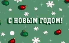 открытка, поздравление, новый год, елочные игрушки, елочная ветка, голубой фон, с новым годом, снежинки