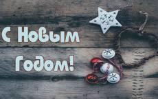 открытка, поздравление, новый год, деревянный фон, с новым годом, праздник, happy new yeur, елочные игрушки