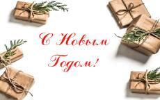 открытка, поздравление, новый год, белый фон, с новым годом, праздник, happy new yeur, новогодние подарки