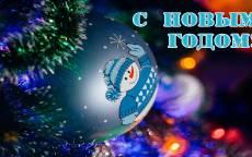 открытка новогодняя, новый год, новогодняя елка, елочная игрушка, поздравление, снеговик, с новым годом
