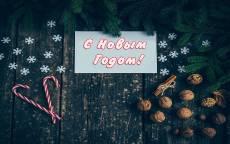 открытка новогодняя, новый год, ветки ели, елочная игрушка, поздравление, с новым годом, грецкие орехи