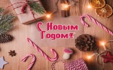открытка новогодняя, новый год, ветки ели, поздравление, с новым годом, новогодние гирлянды