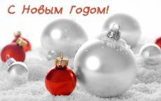 Открытка с Новым Годом. Серебряные и красные елочные шары.