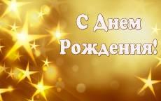 Фон золотые звезды, открытка с днем рождения