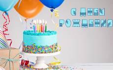 Воздушные шары, голубой торт, свечки, открытка с днем рождения